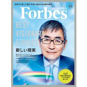 ForbesJapan 2018年12月号(リンクタイズ) [電子書籍]