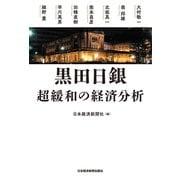 黒田日銀 超緩和の経済分析(日経BP社) [電子書籍]
