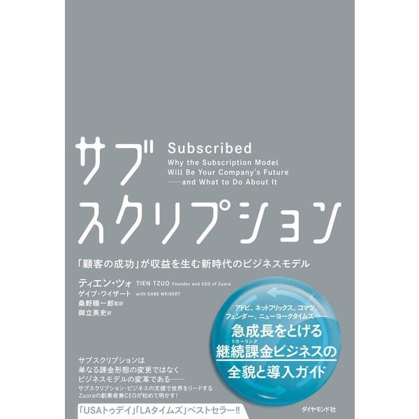 サブスクリプション―――「顧客の成功」が収益を生む新時代のビジネスモデル(ダイヤモンド社) [電子書籍]