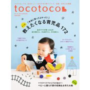 tocotoco44(第一プログレス) [電子書籍]