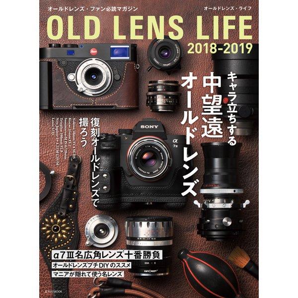 オールドレンズ・ライフ 2018-2019(玄光社) [電子書籍]