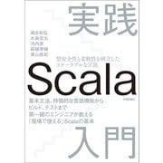実践Scala入門(技術評論社) [電子書籍]