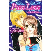 Pure Love~2人のキセキ~ 読者体験手記傑作集(講談社) [電子書籍]