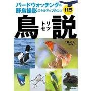バードウォッチング&野鳥撮影スキルアップのコツ115 鳥説(主婦の友社) [電子書籍]