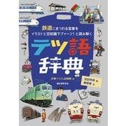 テツ語辞典(誠文堂新光社) [電子書籍]