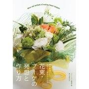 花束・ブーケの発想と作り方(誠文堂新光社) [電子書籍]