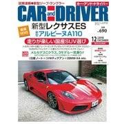CAR and DRIVER(カー・アンド・ドライバー)2018年12月号(ダイヤモンド社) [電子書籍]