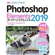 Photoshop Elements 2019 スーパーリファレンス Windows&macOS対応(ソーテック社) [電子書籍]