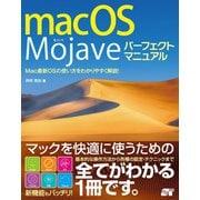 macOS Mojave パーフェクトマニュアル(ソーテック社) [電子書籍]
