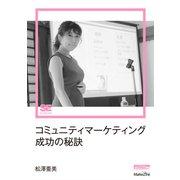 コミュニティマーケティング成功の秘訣(MarkeZine Digital First)(翔泳社) [電子書籍]