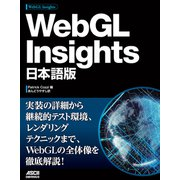 Web GL Insights 日本語版(ドワンゴ) [電子書籍]