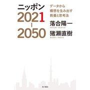 ニッポン2021-2050 データから構想を生み出す教養と思考法(KADOKAWA) [電子書籍]