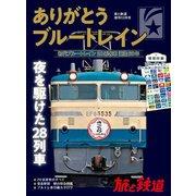 旅と鉄道 2018年増刊12月号 ありがとうブルートレイン(天夢人) [電子書籍]