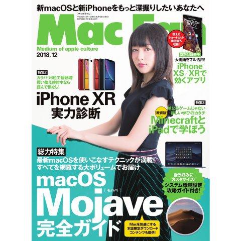 Mac Fan(マックファン) 2018年12月号(マイナビ出版) [電子書籍]