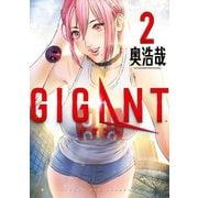GIGANT 2(小学館) [電子書籍]