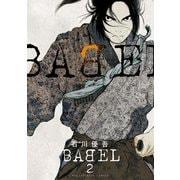BABEL 2(小学館) [電子書籍]