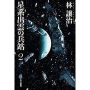 星系出雲の兵站2(早川書房) [電子書籍]