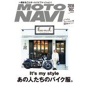 MOTO NAVI No.97 2018 December(ボイス・パブリケーション) [電子書籍]
