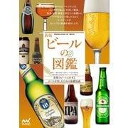 新版 ビールの図鑑(マイナビ出版) [電子書籍]