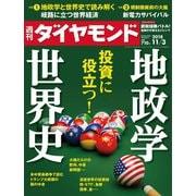 週刊ダイヤモンド 18年11月3日号(ダイヤモンド社) [電子書籍]
