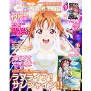 電撃G's magazine 2018年12月号(KADOKAWA) [電子書籍]