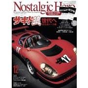 Nostalgic Hero 2018年 12月号 Vol.190(芸文社) [電子書籍]
