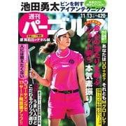 週刊 パーゴルフ 2018/11/13号(グローバルゴルフメディアグループ) [電子書籍]