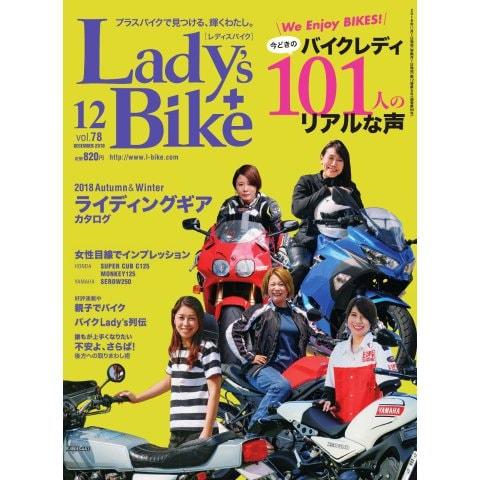 L+bike(レディスバイク) No.78(クレタパブリッシング) [電子書籍]