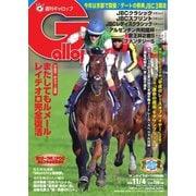 週刊Gallop(ギャロップ) 11月4日号(サンケイスポーツ) [電子書籍]