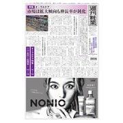 週刊粧業 第3135号(週刊粧業) [電子書籍]