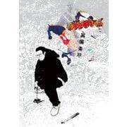 闇金ウシジマくん 44(小学館) [電子書籍]
