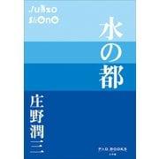 P+D BOOKS 水の都(小学館) [電子書籍]