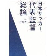 日本サッカー代表監督総論(双葉社) [電子書籍]