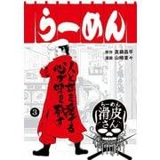 闇金ウシジマくん外伝 らーめん滑皮さん 3(小学館) [電子書籍]