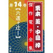 栗本薫・中島梓傑作電子全集14 (六道ヶ辻 I)(小学館) [電子書籍]