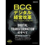 BCGデジタル経営改革(日本経済新聞出版社) [電子書籍]