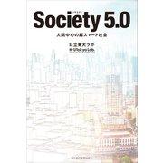 Society(ソサエティ) 5.0 人間中心の超スマート社会(日本経済新聞出版社) [電子書籍]