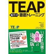 【音声DL付】TEAP全パート徹底トレーニング(三修社) [電子書籍]