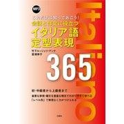 【音声DL付】会話と作文に役立つイタリア語定型表現365(三修社) [電子書籍]