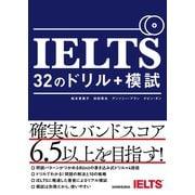 【音声DL付】IELTS 32のドリル+模試(三修社) [電子書籍]