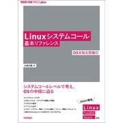 Linuxシステムコール基本リファレンス ──OSを知る突破口(技術評論社) [電子書籍]