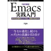 (改訂新版)Emacs実践入門──思考を直感的にコード化し、開発を加速する(技術評論社) [電子書籍]