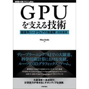 GPUを支える技術 ―超並列ハードウェアの快進撃(技術基礎)(技術評論社) [電子書籍]