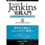 (改訂第3版)Jenkins実践入門 ―ビルド・テスト・デプロイを自動化する技術(技術評論社) [電子書籍]