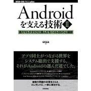 Androidを支える技術〈II〉──真のマルチタスクに挑んだモバイルOSの心臓部(技術評論社) [電子書籍]