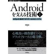 Androidを支える技術〈Ⅰ〉──60fpsを達成するモダンなGUIシステム(技術評論社) [電子書籍]