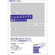 (改訂第3版)シェルスクリプト基本リファレンス ──♯!/bin/shで、ここまでできる(技術評論社) [電子書籍]