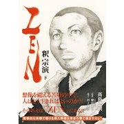 ZEN 釈宗演 下(日経BP社) [電子書籍]
