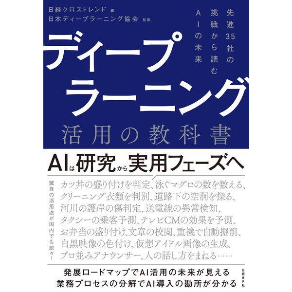 ディープラーニング活用の教科書(日経BP社) [電子書籍]