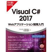 ひと目でわかるVisual C♯ 2017 Webアプリケーション開発入門(日経BP社) [電子書籍]